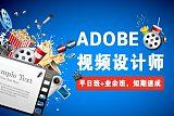 上海視頻剪輯培訓、專業AE培訓、項目實戰教學;