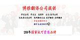 中国重庆翻译公司,学位证成绩单翻译公司,重庆博雅翻译公司,有资质;
