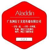 廣東阿拉丁文化傳播有限公司13016383555