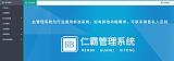仁霸管理軟件訂單管理打印發貨財務記賬生產庫存軟件管理軟件;