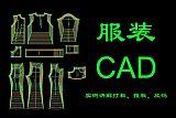 上海服装CAD培训、让你新手变高手;