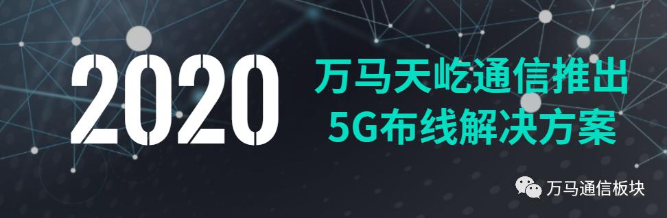 万马天屹通信推出5G布线解决方案!