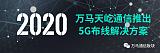 浙江万马天屹通信推出5G布线解决方案!;