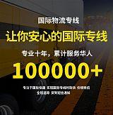 深圳市中恒国际物流有限公司国际物流专线;