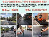 2020最新广西南宁小区学校沥青路搅拌站直供彩色沥青橡胶沥青乳化沥青;