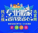上海搬家公司找富辉搬场公司专业家具空调拆装打包长途搬运服务;