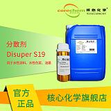 核心化學油墨助劑超分散劑Disuper S19;