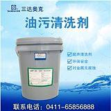 三達奧克MT-402 金屬加工油污清洗劑;