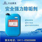 GF-120三达奥克安全强力除垢剂;