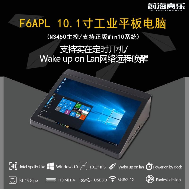 F6APL 10.1寸工控触摸平板一体机电脑 POS收银迷你电脑