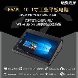 F6APL 10.1寸工控觸摸平板一體機電腦 POS收銀迷你電腦