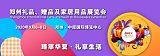 2020郑州国际礼品、赠品及家居用品展览会;