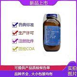 符合中国药典的药用辅料苯扎氯铵