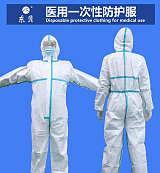 医用防护服生产加工二类防护服批发;