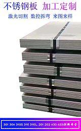 304不銹鋼板材整板加工定制裝飾板激光切割;