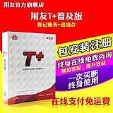 用友軟件用友財務軟件用友t+普及版13.0財務管理 財務記賬/庫存管理;
