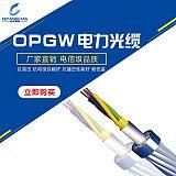 opgw单双模光电复合通信复合架空地●线光缆;