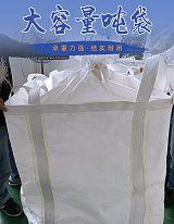 石粉用噸袋1-1.5-2噸可選個尺寸均可定制噸包袋;