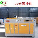 光氧廢氣處理設備工業環保設備UV光解催化凈化器;