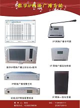 共廣播系統、IP網絡廣播系統、KTV音響點播系統、專業無線會議系統;
