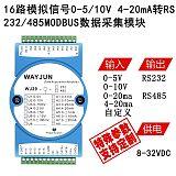 16模拟信号0-5V转RS232/485MODBUS RTU数据采集模块;
