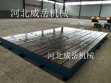 铸铁焊接平台 T型槽平台 装配平台 威岳厂家现货