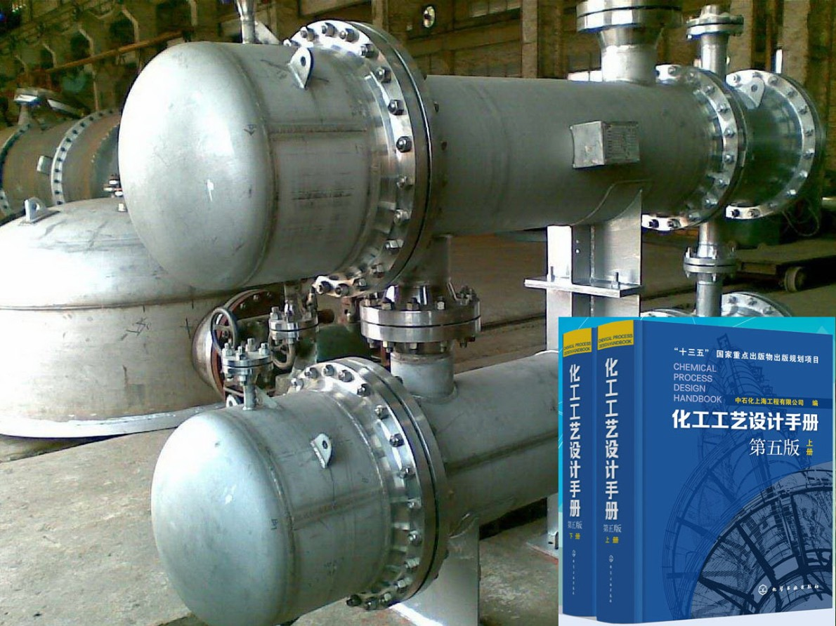 管壳式换热器工艺计算