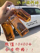 石家庄赞皇厂家直供颜色好看的锅炉烧火油1万多热值持续出货;