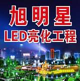 和平亮化工程设计/业界内标杆-旭明星照明亮化工程公司;