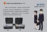 檢察院-公益訴訟勘查箱JSJC-01S
