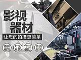 上海影視器材出租ARRI阿萊燈光器材攝像機攝影器材租賃;