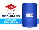 潔氏環保型清洗劑原料月桂醇磷酸酯MAE,電解除油原料;