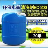 深圳合明科技气动喷淋清洗剂EC-200清洗SMT锡膏网板专用;