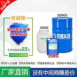 四辉科技【SAFAE】研磨液清洗剂 祛污力强 效果好 绿色环保 免费试样;