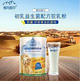 駱駝奶粉品牌_駱駝奶粉品牌廠家雅瑪圖爾(智駝)駝奶粉誠招代理