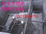 东莞常平清理污水池 工厂化粪池清理价格优惠