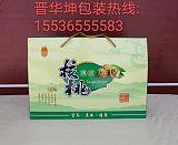 山西礼品盒包装厂-山西白卡包装厂(免费设计);
