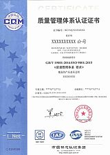 質量管理體系認證(ISO9001)