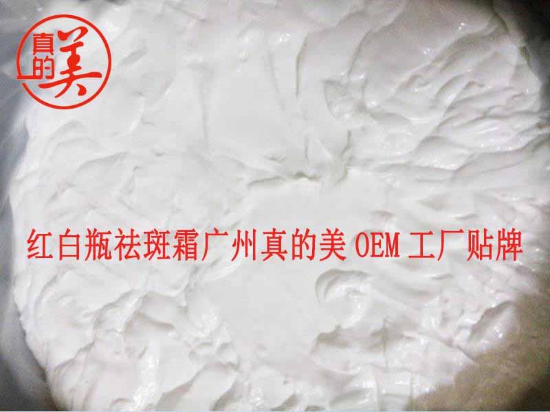 廣州化妝品廠家生產批發紅白瓶祛斑霜老中醫中藥祛斑霜專業代加工oem貼牌