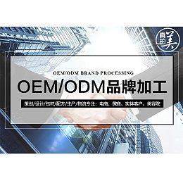 广州化妆品厂家专业加工化妆品OEM化妆品ODM贴牌oem生产化妆品批发