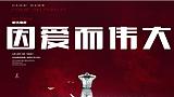 上海飛馬影視文化有限公司出品《因愛而偉大》震撼上映!