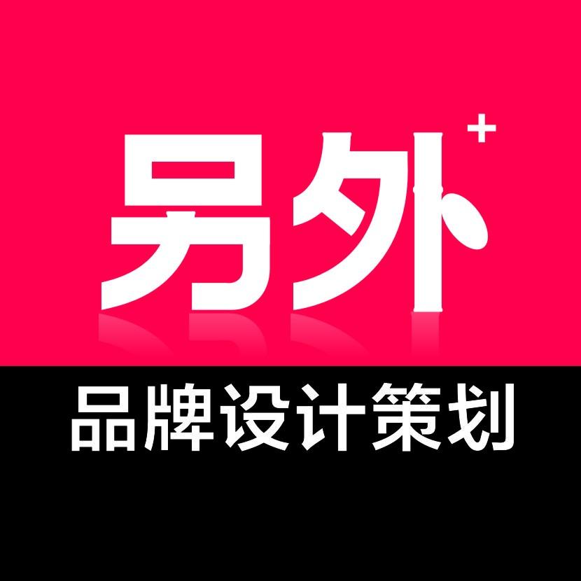 石家庄另外品牌设计策划公司