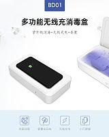 手機消毒盒家用清潔便攜滅菌箱快充蘋果華為安卓手機通用;