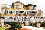 河北人造文化石厂家15703127077-曲阳盘古雕刻石材ballbet贝博app下载ios