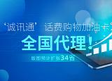 河北石家庄网络加油购物卡解析,挣钱有渠道。;