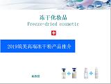 化妝品OEM代加工凍干粉18018628739玻尿酸、白藜蘆醇、藍銅勝肽;
