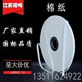 電線棉紙 隔離紙 電纜絕緣紙,高強棉紙,超薄棉紙,屏蔽隔離絕緣紙;