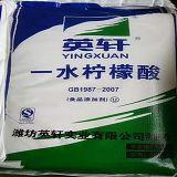 深圳东莞惠州现货柠檬酸厂家供应批发国标无水洗涤剂柠檬酸;
