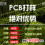 PCB線路板廠家,打樣30,批量180,;