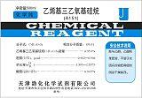 乙烯基三乙氧基硅烷;